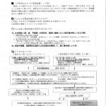久米島病院から電話診療について